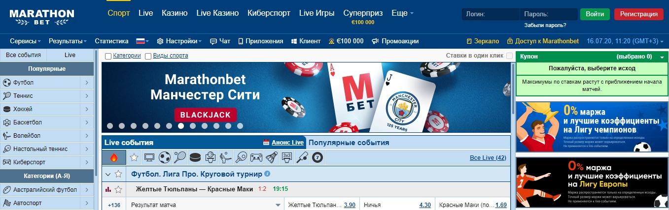 мобильная версия сайта Maraphone bet