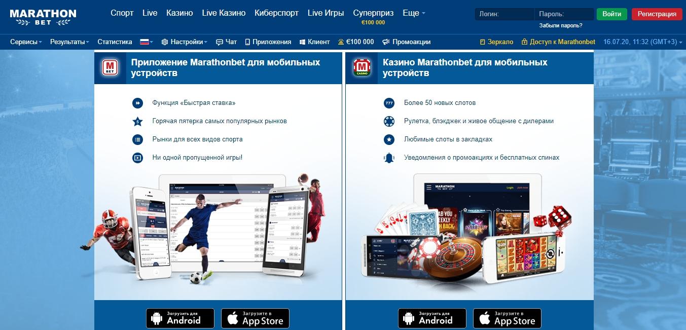 мобильное приложение Марафон на ОС IOS