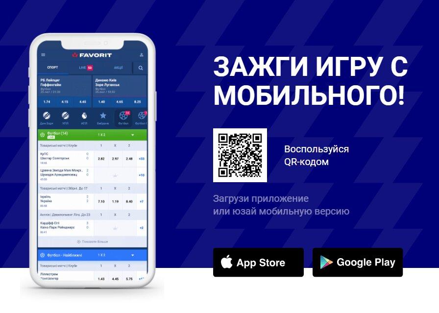 mobile приложение от БК Favorit