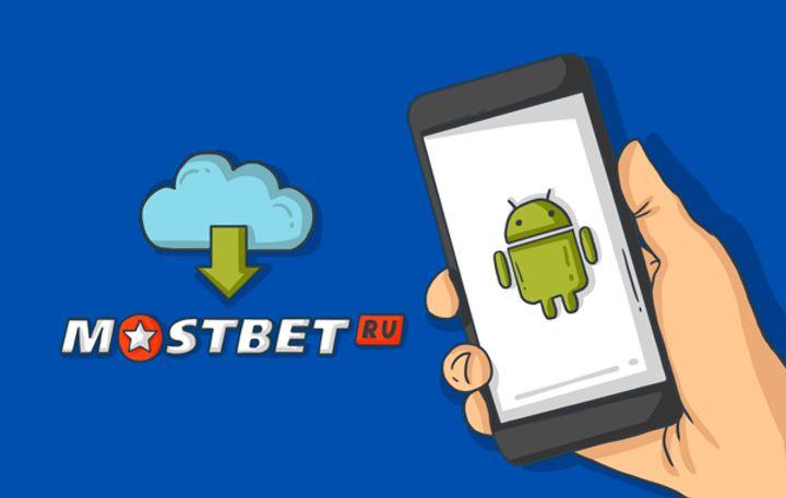 мобильное приложение бк мостбет