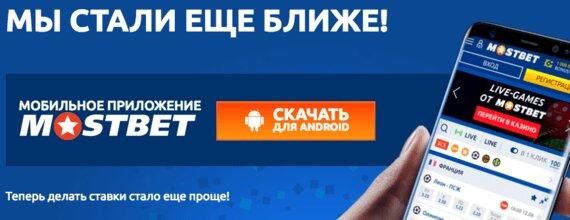 Мостбет мобильное приложение на Android