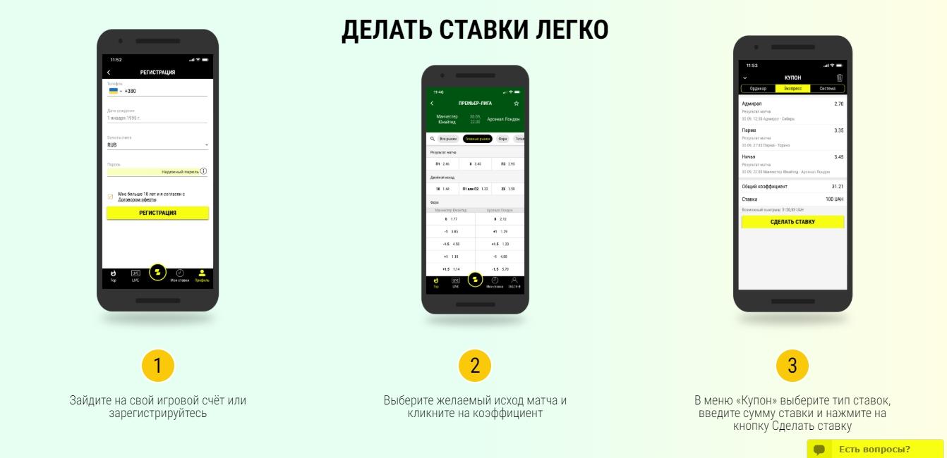 Пари матч мобильная версия