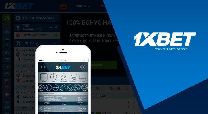 Мобильное приложение 1хБет